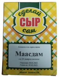 Набор заквасок для приготовления сыра Маасдам в домашних условиях,  на 10 л молока