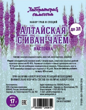 """Набор трав и специй """"Алтайская с иван-чаем"""" 17гр."""