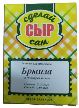 Набор заквасок для приготовления сыра Брынза в домашних условиях, на 10 л молока