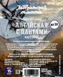 """Набор трав и специй """"Алтайская с пантами"""" 15гр."""