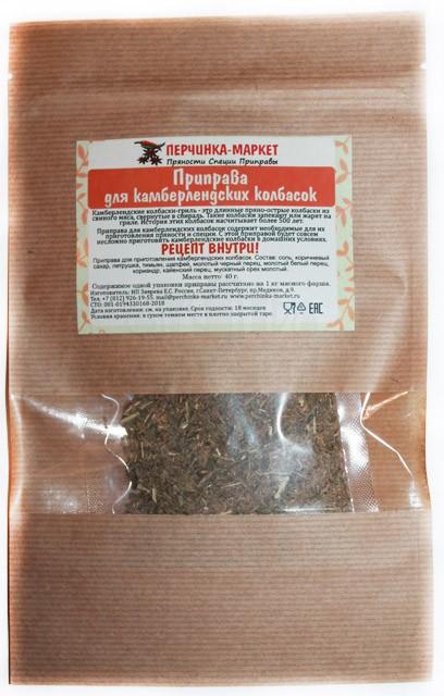 Приправа для камберлендских колбас, 40 г  (на 1 кг мясного фарша)