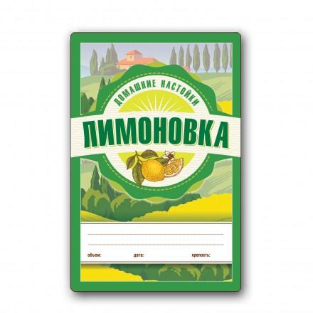 """Этикетка Серия Домашние Настойки """"Лимоновка"""""""