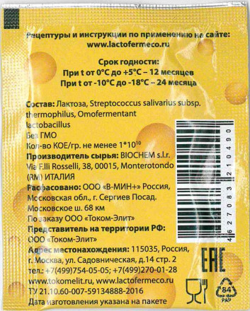 """Закваска для приготовления сыра Lactoferm ECO """"Итальянский сыр"""" на 50 л. молока"""