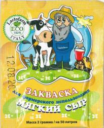 """Закваска для приготовления сыра Lactoferm ECO """"Мягкий сыр"""" на 50 л. молока"""