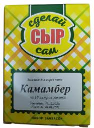 Набор заквасок для приготовления сыра Камамбер в домашних условиях,  на 10 л молока