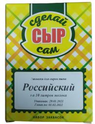 Набор заквасок для приготовления сыра Российский в домашних условиях,  на 10 л молока