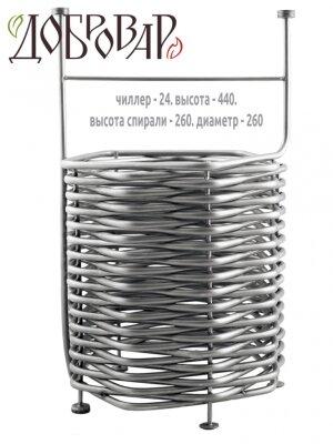 Чиллер-24м, диаметр - 260
