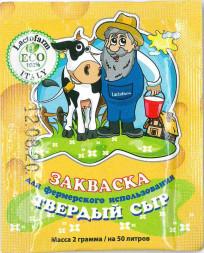 """Закваска для приготовления сыра Lactoferm ECO """"Твердый сыр"""" на 50 л. молока"""