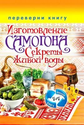 Книга 2 в 1 «Изготовление вина и самогона. Секреты мастерства»