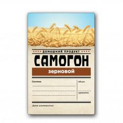Этикетка Серия Самогон, Зерновой