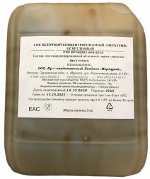 Сок яблочный концентрированный (1,5%) BRIX 70% 5 кг