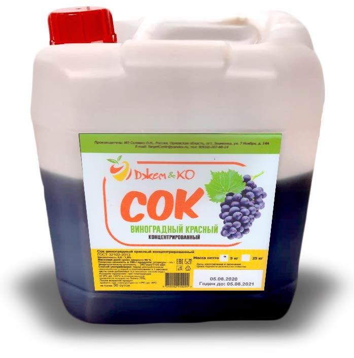 Концентрированный сок «Виноград красный» 5 кг