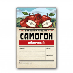 Этикетка Серия Самогон, Яблочный