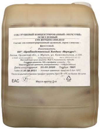 Сок грушевый концентрированный BRIX 70 % 5 кг