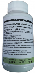 Латексное покрытие для полутвердых и твердых сыров Ceska®-coat WL. Цвет чёрный . Флакон 200 г.