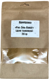 """Приправа """"Рас-Эль-Ханут"""" (для тажинов) 20 гр"""