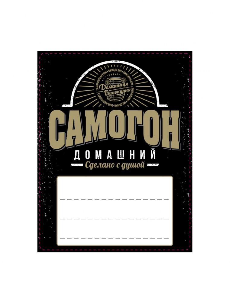 Наклейки на бутылку «Samogon», 10 шт