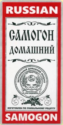 "Наклейка на бутылку ""Самогон домашний"", 55х105 мм"