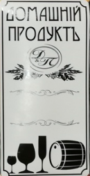 """Наклейка на бутылку """"Домашний продукт"""", 54х108 мм"""