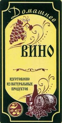 "Наклейка на бутылку ""Домашнее Вино"", 55х105 мм"
