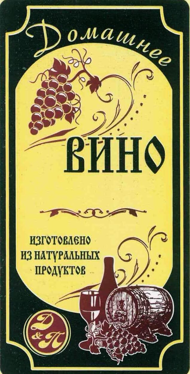 Прикольные картинки на бутылку вина, картинки для поднятия