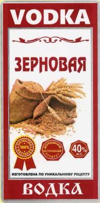 """Наклейка на бутылку """"Водка зерновая"""", 55х105 мм"""