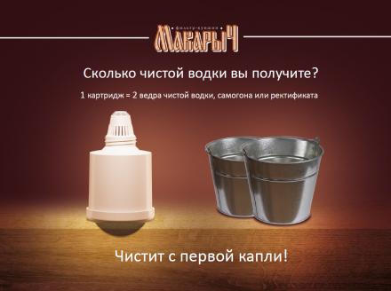 Запасной картридж для самогона «фильтр Макарыч»