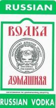 """Наклейка на бутылку """"Водка домашняя"""", 55х105 мм"""