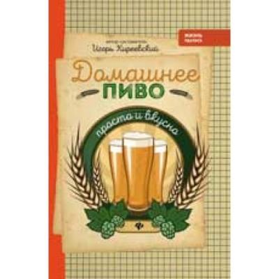 Домашнее пиво: просто и вкусно