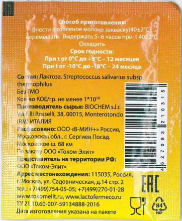 Закваска для Ряженки Lactoferm ECO (YTM) на 50 л. молока