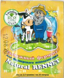 Овечий сычужный фермент Natural Rennet Lactoferm ECO на 25 л. молока