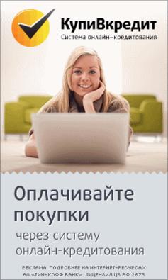 КупиВкредит